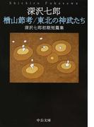 楢山節考/東北の神武たち 深沢七郎初期短篇集 (中公文庫)(中公文庫)