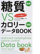 糖質制限VSカロリー制限データBOOK どっちを選ぶ!?