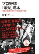 プロ野球「悪党」読本 「組織の論理」に翻弄された男たちの物語 (知的発見!BOOKS)