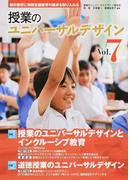 授業のユニバーサルデザイン 教科教育に特別支援教育の視点を取り入れる Vol.7 授業のユニバーサルデザインとインクルーシブ教育 道徳授業のユニバーサルデザイン