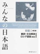 みんなの日本語初級Ⅰ翻訳・文法解説ロシア語版 第2版 新版