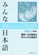 みんなの日本語初級Ⅱ翻訳・文法解説ポルトガル語版 第2版