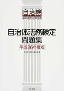 自治体法務検定問題集 基本法務・政策法務 平成26年度版