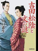 吉田松陰と文の謎 (学研M文庫)(学研M文庫)