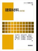 建築材料 改訂版 (シリーズ〈建築工学〉)
