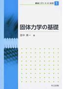 固体力学の基礎 (機械工学テキスト選書)