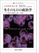 生そのものの政治学 二十一世紀の生物医学,権力,主体性 (叢書・ウニベルシタス)