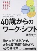 40歳からのワーク・シフト これから「始めること」「続けること」「やめること」 (知的生きかた文庫 BUSINESS)(知的生きかた文庫)