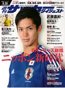 週刊サッカーダイジェスト 2014年9/30号
