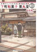 お待ちしてます 下町和菓子 栗丸堂(メディアワークス文庫)