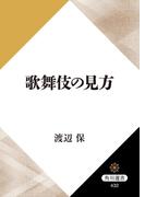 歌舞伎の見方(角川選書)