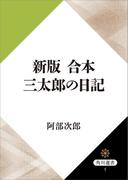 新版 合本 三太郎の日記(角川選書)