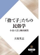 【期間限定価格】「捨て子」たちの民俗学 小泉八雲と柳田國男(角川選書)