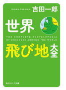 世界飛び地大全(角川ソフィア文庫)