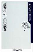 【期間限定価格】長寿村の一〇〇歳食(角川oneテーマ21)