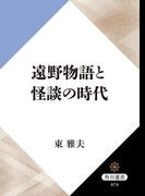 【期間限定価格】遠野物語と怪談の時代(角川選書)