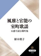 風雅と官能の室町歌謡 五感で読む閑吟集(角川選書)