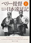 ペリー提督日本遠征記 上(角川ソフィア文庫)