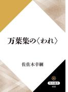 万葉集の〈われ〉(角川選書)