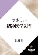 やさしい精神医学入門(角川選書)