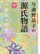 【期間限定価格】与謝野晶子の源氏物語 中 六条院の四季