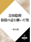 吉田稔麿 松陰の志を継いだ男(角川選書)
