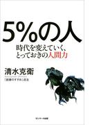5%の人 時代を変えていく、とっておきの人間力
