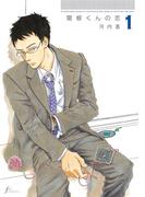 関根くんの恋(1)(F×COMICS)