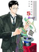 関根くんの恋(5)(F×COMICS)
