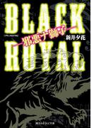 BLACK ROYAL ―邪悪ナ獅子―(魔法のiらんど文庫)