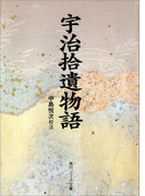 宇治拾遺物語(角川ソフィア文庫)