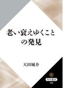 【期間限定価格】老い衰えゆくことの発見(角川選書)