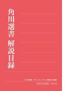 角川選書解説目録2014(角川選書)