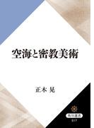 空海と密教美術(角川選書)