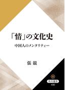 【期間限定価格】「情」の文化史 中国人のメンタリティー(角川選書)