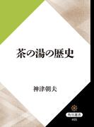 茶の湯の歴史(角川選書)
