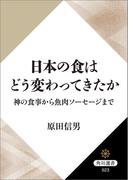 【期間限定価格】日本の食はどう変わってきたか 神の食事から魚肉ソーセージまで(角川選書)