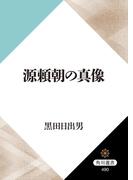 源頼朝の真像(角川選書)