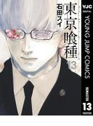 東京喰種トーキョーグール リマスター版 13(ヤングジャンプコミックスDIGITAL)