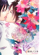 愛のかたち【おまけ漫画付き電子限定版】(13)(ダリアコミックスe)