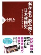 科学者が読み解く日本建国史(PHP新書)
