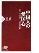 中国人の愛国心(PHP新書)