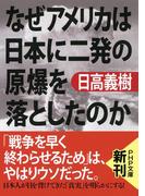 なぜアメリカは日本に二発の原爆を落としたのか(PHP文庫)