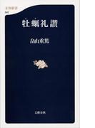 牡蠣礼讃(文春新書)