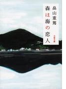 森は海の恋人(文春文庫)