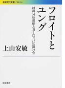 フロイトとユング 精神分析運動とヨーロッパ知識社会 (岩波現代文庫 学術)(岩波現代文庫)