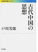古代中国の思想 (岩波現代文庫 学術)(岩波現代文庫)