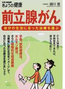 前立腺がん 自分の生活に合った治療を選ぶ (別冊NHKきょうの健康)