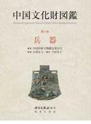 中国文化財図鑑 第3巻 兵器