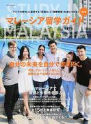 マレーシア留学ガイド 「アジアの時代」に通用する「英語力」と「国際感覚」を身につける! 最新版